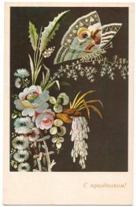 """Открытка """"Цветы и бабочка"""""""