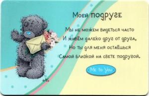Мишка Тедди для подруги с конвертом и букетом в лапках