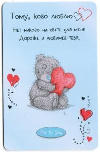 Мишка Тедди с сердечком в лапках
