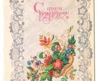 Открытка с изображением вышитой салфетки и текстом: С днём рождения!