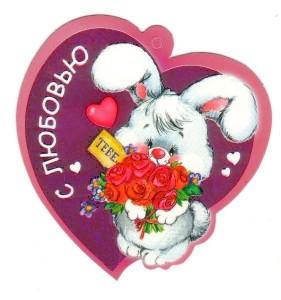 Открытка в форме сердца с изображением зайки с букетом цветов