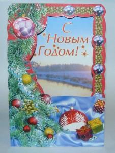 Открытка с новогодним и зимним сюжетом