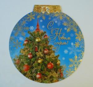 """Открытка """"С Новым годом!"""", оформленная в виде ёлочного украшения - шара"""