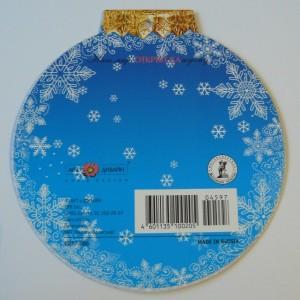 """Открытка """"С Новым годом!"""", оформленная в виде ёлочного украшения - шара (оборот)"""