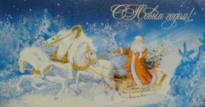 Дед Мороз в санях, которые везут три белых коня