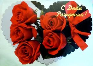Розы в сердце
