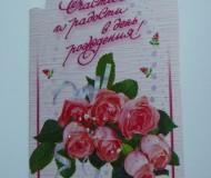 открытка на день рождения с букетом розовых роз