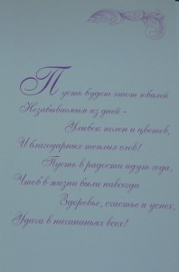 """открытка """"С Юбилеем!"""" (поздравление внутри)"""