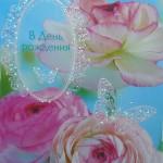 Открытка с Днём рождения - с розами