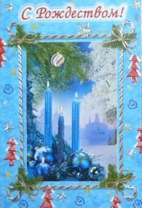 Колокольный перезвон и свечи. Все торжественно и величаво. Рождество. Мороз и тихий вечер. Снег скрипит, и холода крепчают. Но среди зимы и снежной стужи Пусть тепло любви Вам греет душу.