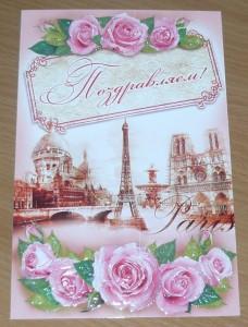 романтическая открытка