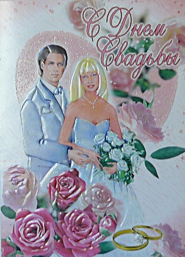 Поздравление сестре с годовщиной свадьбы прикольные
