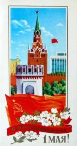 открытки 1 мая