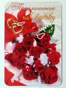 открытки-приглашения