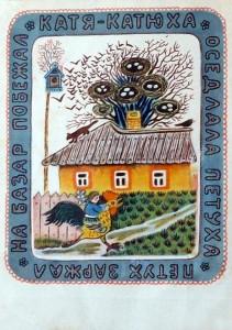 Катя-Катюха