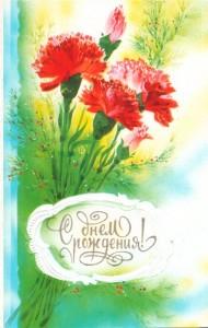 Картинки по запросу с днем рождения гвоздики
