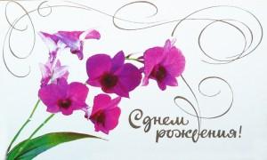 открытка с орхидеей