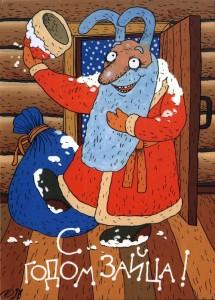 юмористическая открытка на год зайца