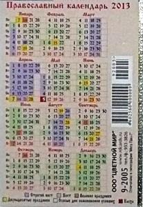 открытка-календарик