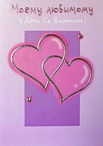 открытка на день Св. Валентина - сердечки