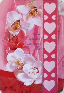 открытка для любимого человека