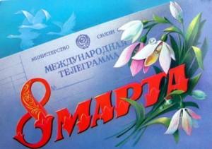 с 8 Марта СССР