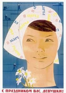 женщина в косынке с 8 марта