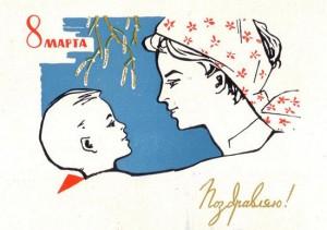женщина-мать с 8 марта