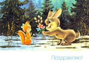 открытка со зверятами