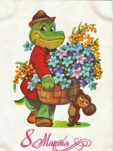 открытка с Чебурашкой
